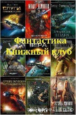 Фантастика Книжный Клуб - Сборник (160 книг)