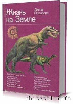 Дэвид Эттенборо - Сборник (10 книг)