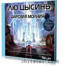 Лю Цысинь - Шаровая молния (Аудиокнига)