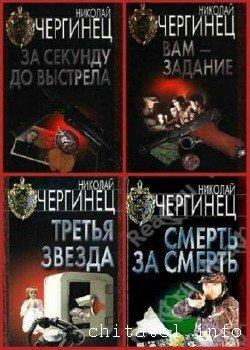 Николай Чергинец - Сборник (17 книг)