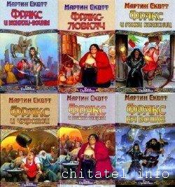 Мартин Скотт - Фракс - ловкач. Сборник (12 книг)