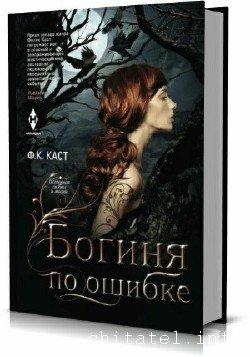 Филис Кристина Каст (28 книг)