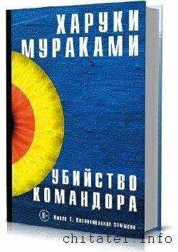 Харуки Мураками (2 книги)