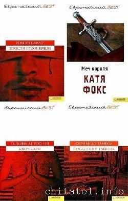 Европейский BEST - Сборник (30 книг)
