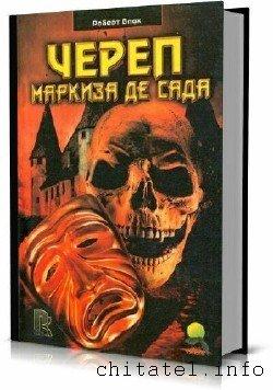 Дом ужасов - Сборник (9 книг)