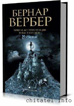 Бернар Вербер - Сборник (64 книги)