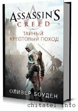Кредо Ассасина - Сборник (15 книг)