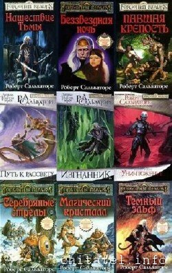 Роберт Сальваторе - Сборник (50 книг)