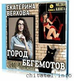 Екатерина Верхова - Город бегемотов (Аудиокнига)