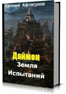 Евгений Афлятунов - Даймон. Земля Испытаний