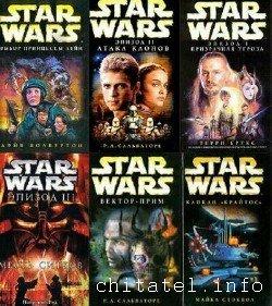 Звездные войны (Star Wars) - Сборник (86 книг)