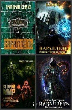 Григорий Семух - Сборник (8 книг)