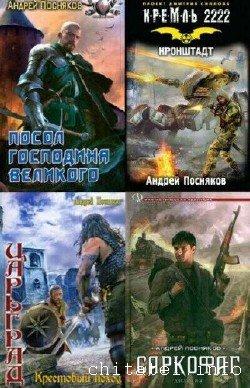 Андрей Посняков - Сборник (78 книг)