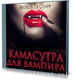Матильда Старр - Камасутра для вампира (Аудиокнига)