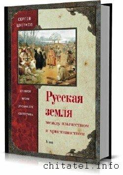 Сергей Цветков - Сборник (11 книг)