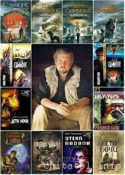 Дэн Симмонс - Сборник (45 книг)