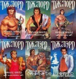 Приключения Ричарда Блейда в иных мирах - Сборник (11 томов)