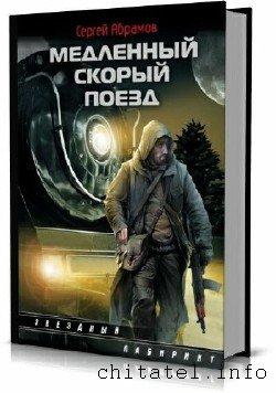 Сергей Абрамов - Сборник (77 книг)