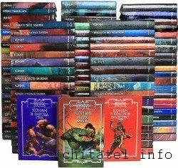 Сага о Конане (137 томов)