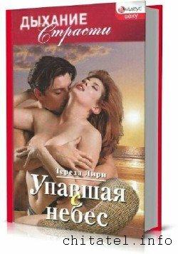 Дыхание страсти - Сборник (58 книг)