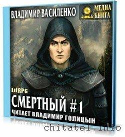 Владимир Василенко - Смертный (Аудиокнига)