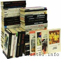 Стрела - Сборник (141 книга)