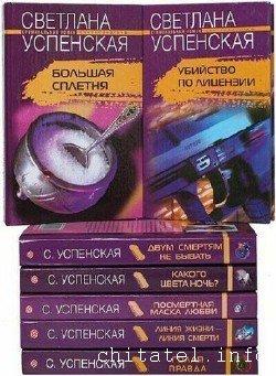 Светлана Успенская - Сборник (12 книг)