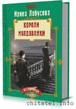 Ретророман - Сборник (8 книг)