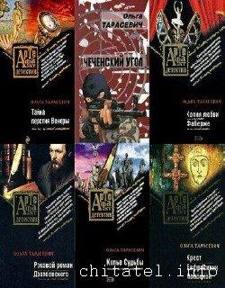 Ольга Тарасевич - Сборник (33 книги)