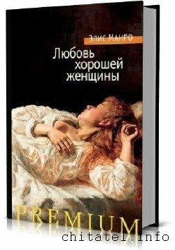 Premium - Сборник (8 книг)