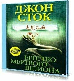 Джон Сток - Бегство мёртвого шпиона (Аудиокнига)