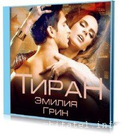 Эмилия Грин - Тиран (Аудиокнига)