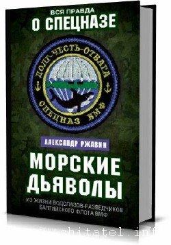Вся правда о спецназе (6 книг)
