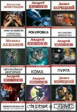 Боевая коллекция - Сборник (27 книг)