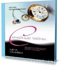 Ирина Лобановская - Цена ошибки (Аудиокнига)