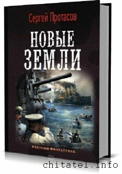 Военная фантастика - Сборник (4 книги)