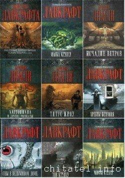 Некрономикон. Миры Говарда Лавкрафта - Сборник (13 книг)