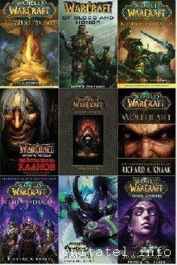 WarCraft - Сборник (27 книг)