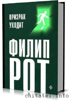 Филип Рот - Сборник (24 книги)