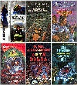 Джек Уильямсон - Сборник (50 книг)
