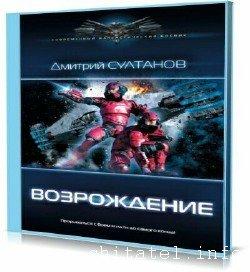 Дмитрий Султанов - Возрождение (Аудиокнига)