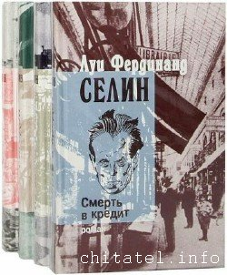 Луи Фердинанд Селин - Сборник (17 книг)