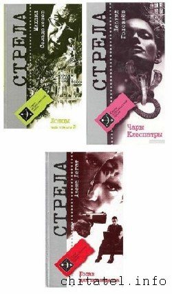 Стрела - Сборник (10 книг)