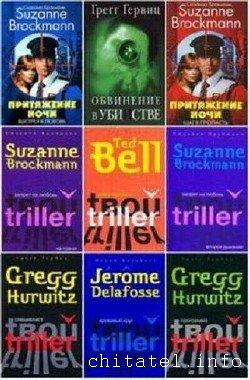 Твой триллер - Сборник (10 книг)