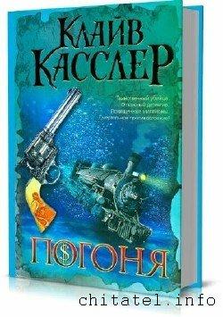 Клайв Касслер - Сборник (47 книг)