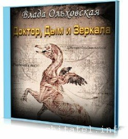 Влада Ольховская - Доктор, дым и зеркала (Аудиокнига)