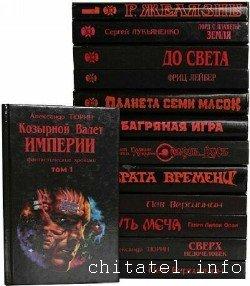 Хронос - Сборник (5 книг)