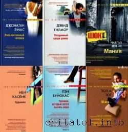 The intellectual bestseller - Сборник (18 книг)
