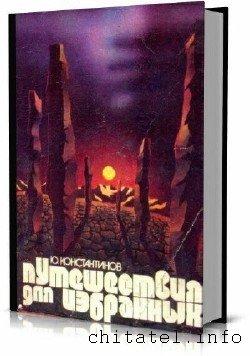 Юрий Константинов (4 книги)