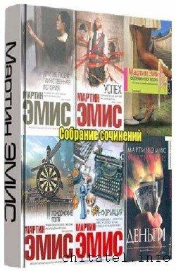 Мартин Эмис - Сборник (10 книг)